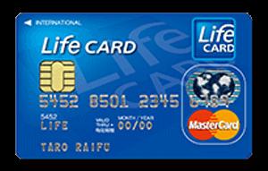 クレジットカード 作り方 学生専用ライフカード