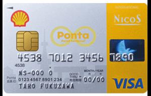 ガソリン クレジットカード シェル-Pontaクレジットカード