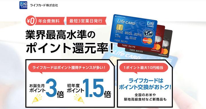 クレジットカード 作り方 ライフカード公式サイト
