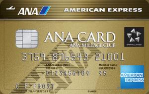 クレジットカード マイル ANAアメックスゴールドカード