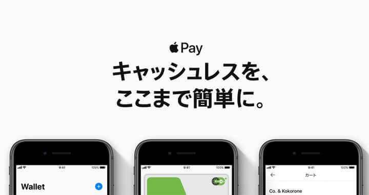 アメックスグリーン Apple Pay