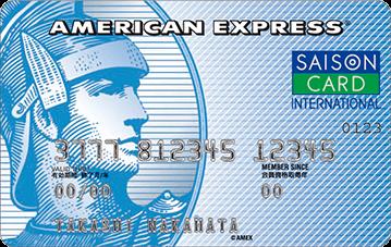 かっこいい クレジットカード 年会費無料 セゾンブルーアメックス券面