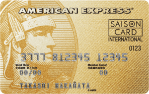 かっこいい セゾンゴールド・アメリカン・エキスプレス券面