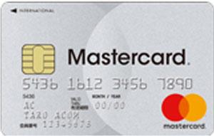 作りやすいクレジットカード アコムACマスターカード