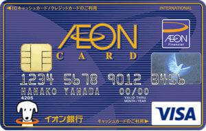クレジットカード 使い分け 比較 イオンカードセレクト