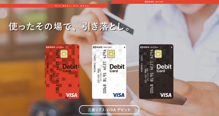 デビットカード 無職 三菱UFJデビット公式サイト