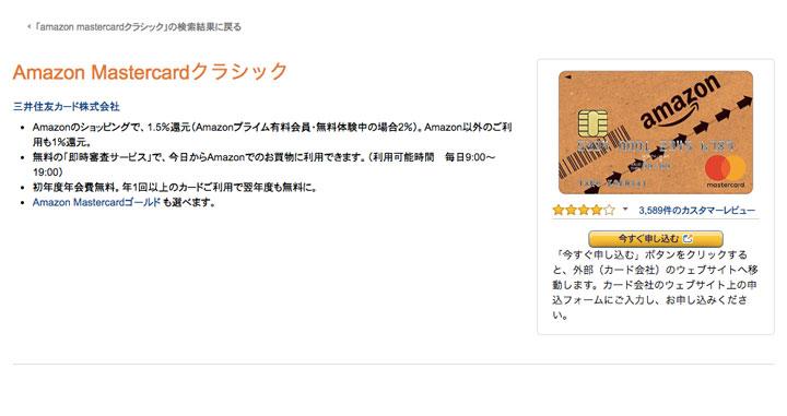 クレジットカード 無職 Amazon MasterCard クラシック公式サイト