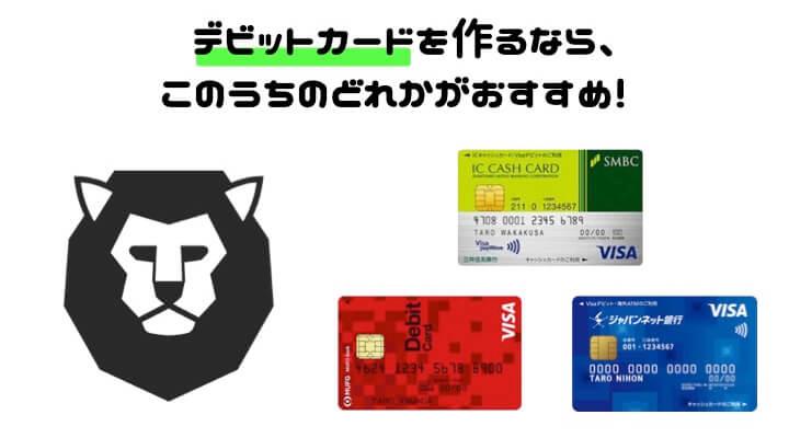 デビットカード 無職 おすすめ