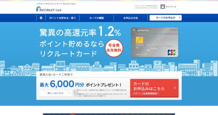 人気 クレジットカード リクルートカード公式サイト