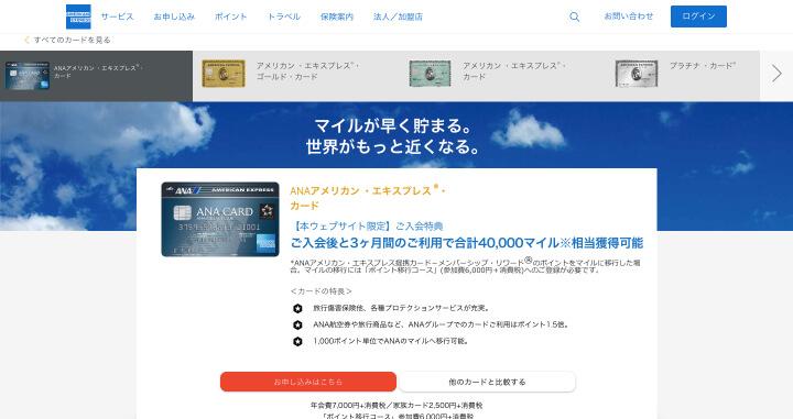クレジットカード マイル ANAアメックス公式サイト