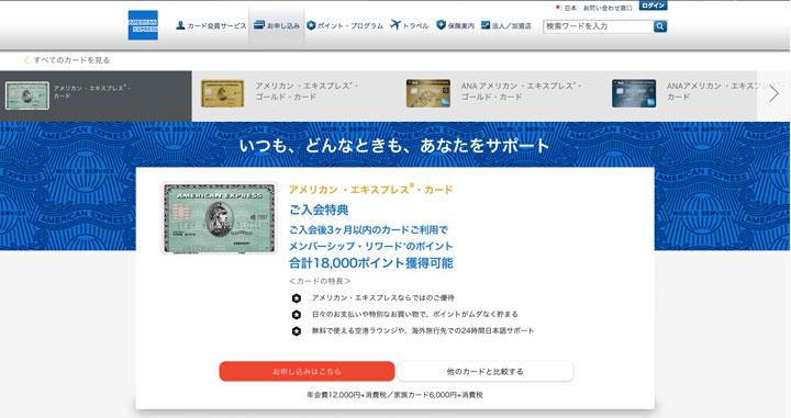 クレジットカード 作るなら アメックスグリーン公式サイト