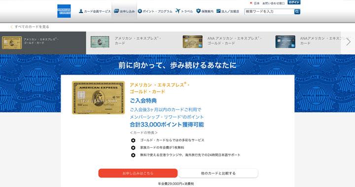 ステータス 高い クレジットカード アメックスゴールド公式サイト