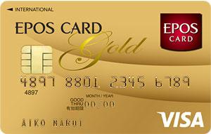 ゴールドカード メリット エポスゴールドカード 券面