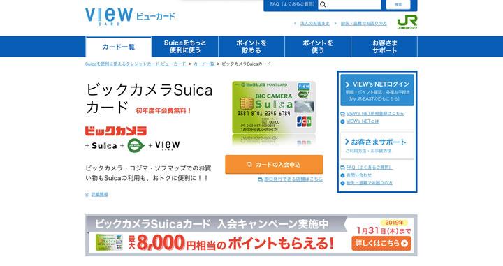 Apple Pay ビックカメラSuicaカード 公式サイト