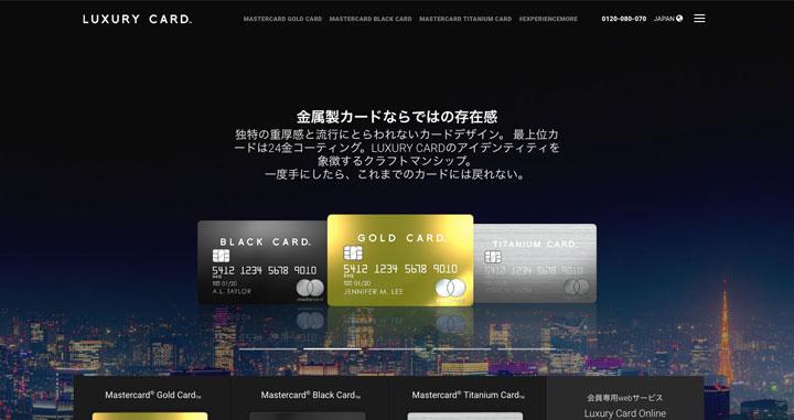 かっこいい ラグジュアリーカード公式サイト