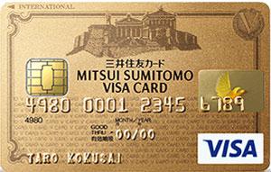 かっこいい 三井住友VISAゴールドカード