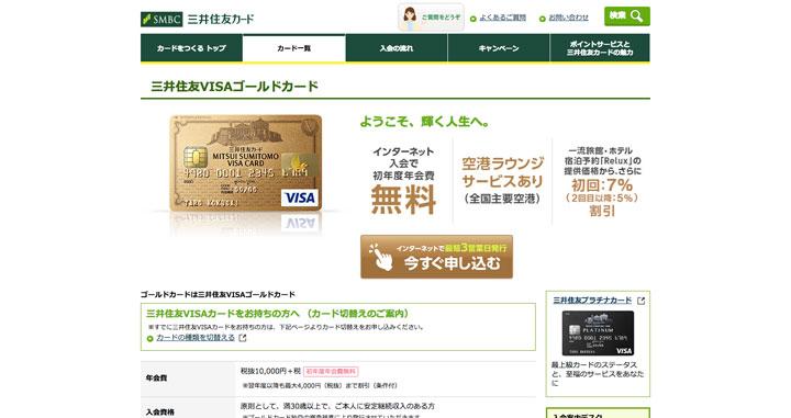 かっこいい 三井住友VISAゴールドカード公式サイト