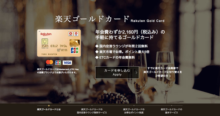 ステータス 高い ゴールドカード 楽天ゴールドカード公式サイト