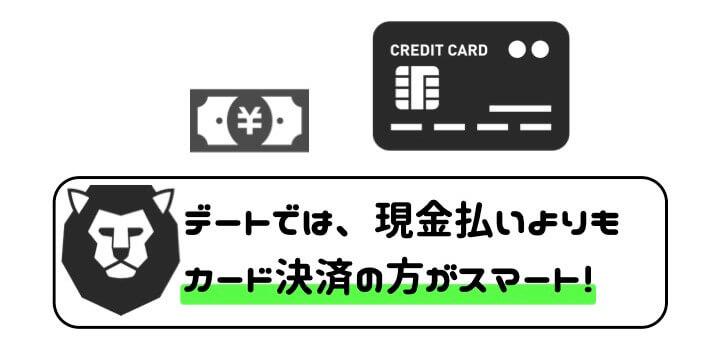 クレジットカード 持っていない モテない