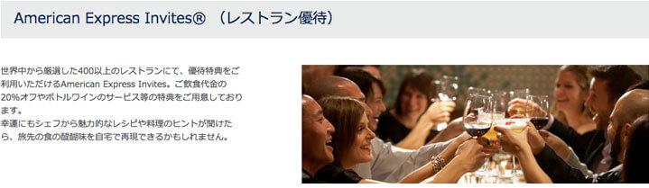 かっこいい American Express Invites® (レストラン優待)