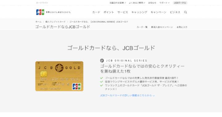 かっこいい JCBゴールドカード公式サイト