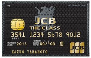 かっこいい クレジットカード JCBザ・クラス券面