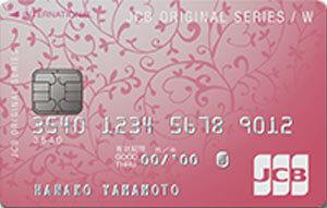 J CARD W plus L デザイン