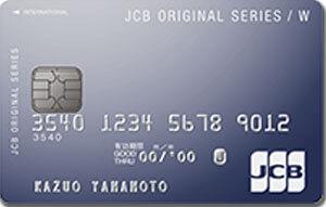 かっこいい クレジットカード 年会費無料 JCB CARD W 券面