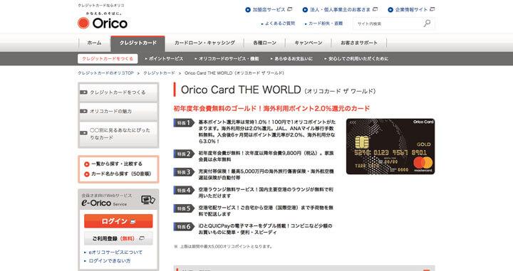 クレジットカード 使い分け オリコカード公式サイト
