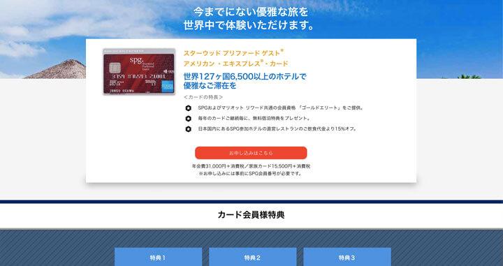 かっこいい SPGアメックス公式サイト
