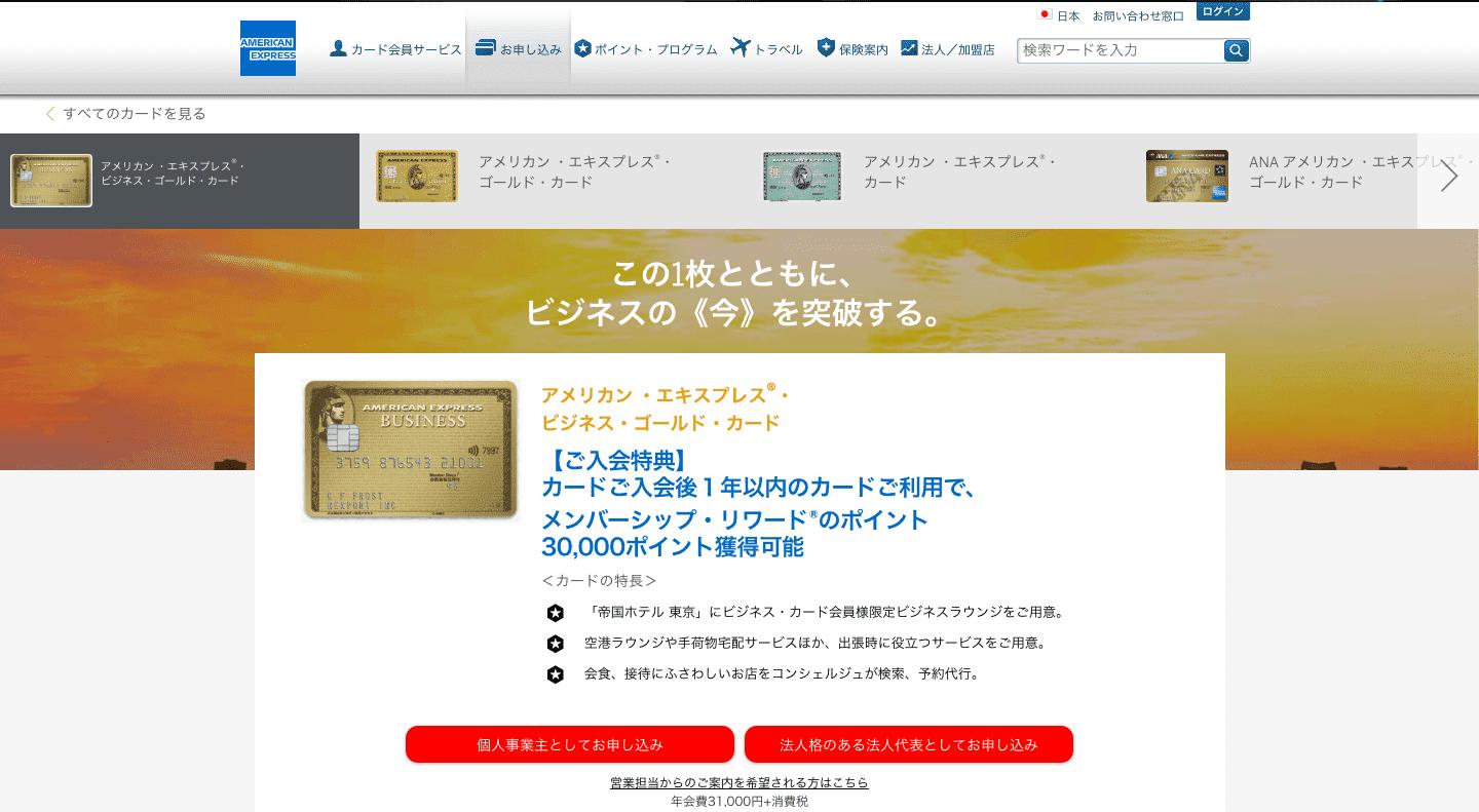 個人事業主 クレジットカード アメックスビジネスゴールド公式サイト