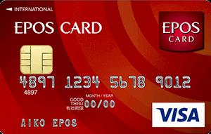 ステータス 高い クレジットカード エポスカード 券面