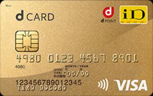 携帯料金 クレジットカード dカード GOLD 券面