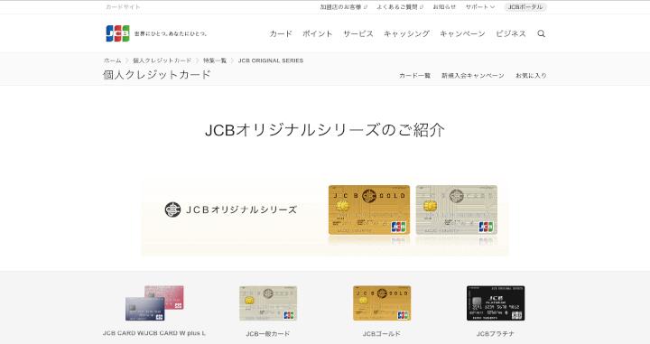 クレジットカード 欲しい JCB一般カード公式サイト