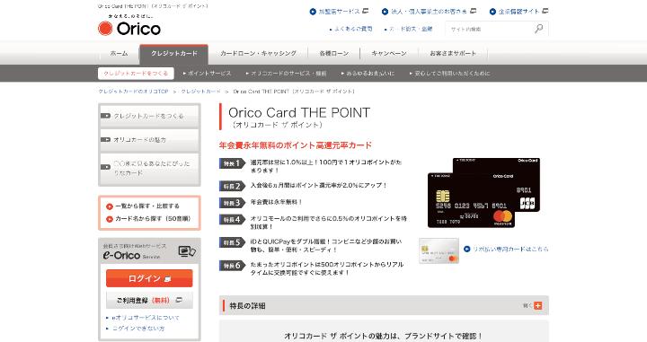 人気 クレジットカード オリコカード公式サイト