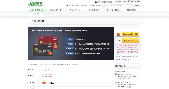 クレジットカード 使い分け REXCARD公式サイト