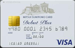 クレジットカード 作るなら 三井住友VISAデビュープラス 券面