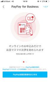 PayPay 導入方法