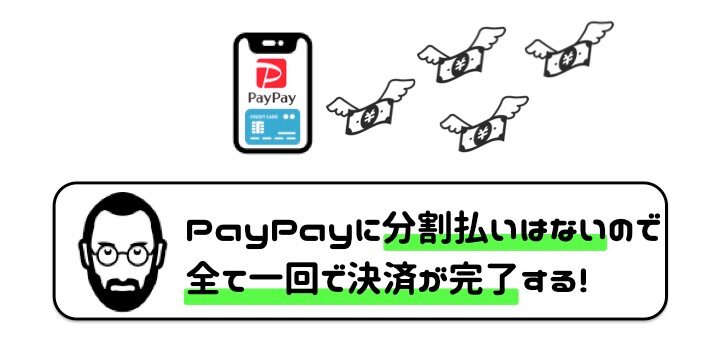 PayPay 使い方 一括払い