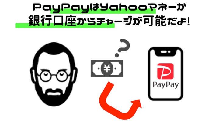 PayPay 使い方 チャージ方法