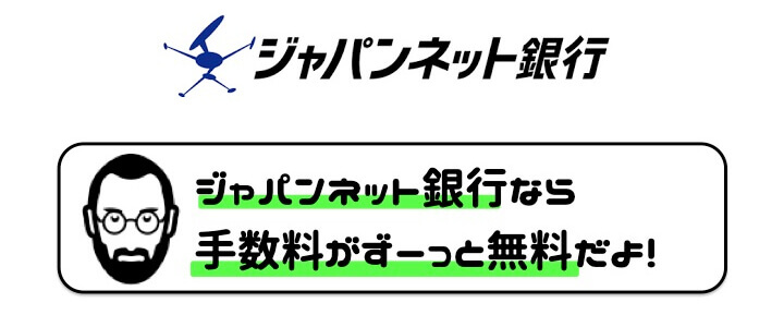 PayPay 導入 ジャパンネット銀行