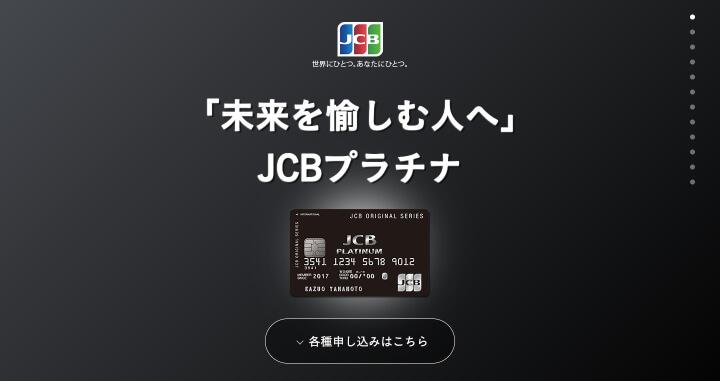 かっこいい JCBプラチナカード公式サイト