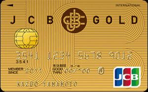 ステータス 高い ゴールドカード  JCBゴールドカード券面