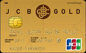 ステータス 高い クレジットカード JCBゴールド 券面