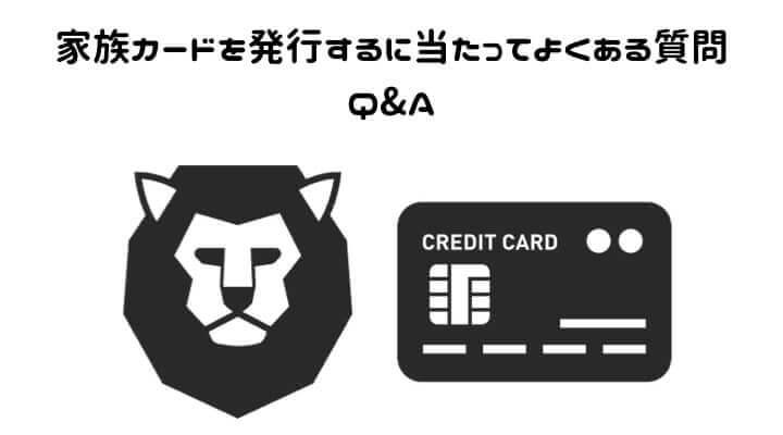 家族カード Q&A