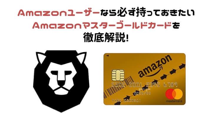 AmazonMastercardゴールドカード