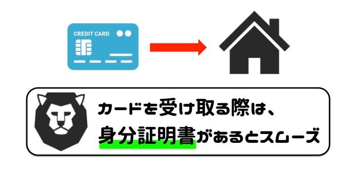 クレジットカード 作り方 自宅