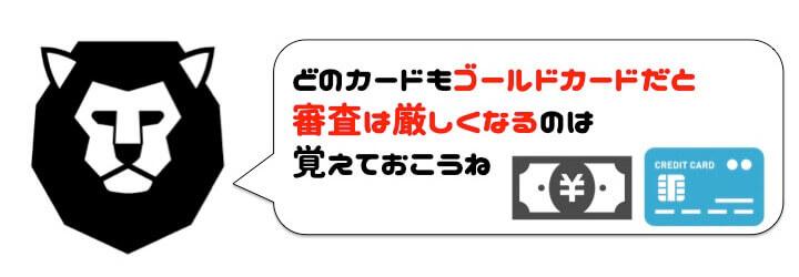 AmazonMastercardゴールドカード 審査難易度