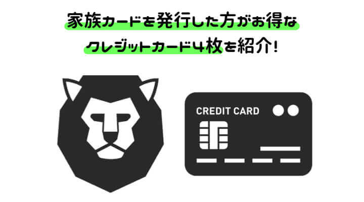 家族カード おすすめ クレジットカード