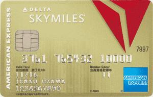 かっこいい デルタ スカイマイル アメリカン・エキスプレス・ゴールド・カード券面